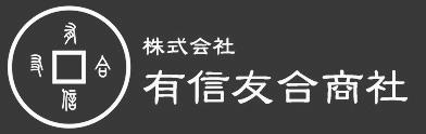 オリジナル家具・インテリアの輸入・販売|株式会社 有信友合商社タイトルロゴ