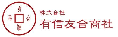 株式会社 有信友合商社タイトルロゴ