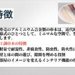 巾木-05