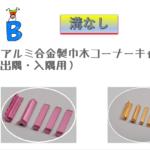 巾木-04