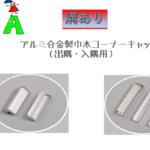 巾木-03