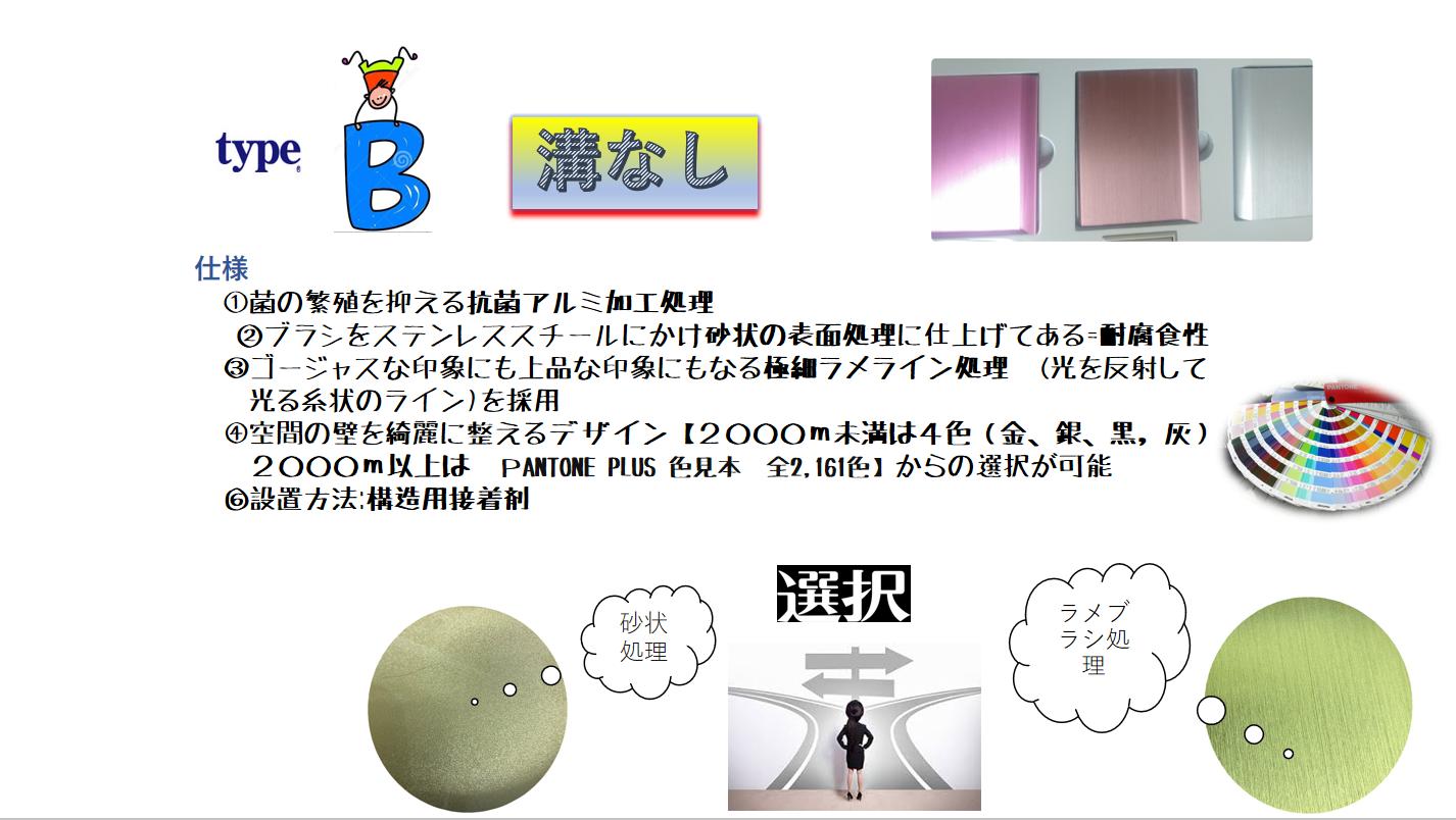 巾木-02